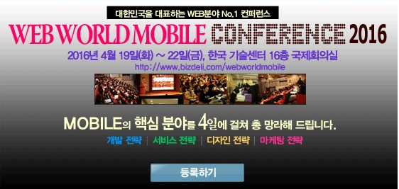 webworld-mobile