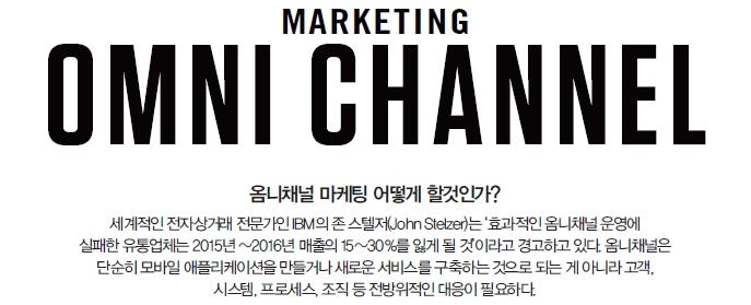 옴니채널_마케팅