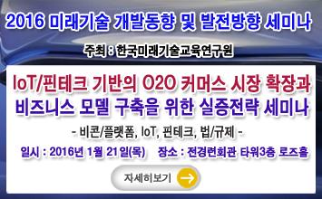 pop_etnews_1601_O2O